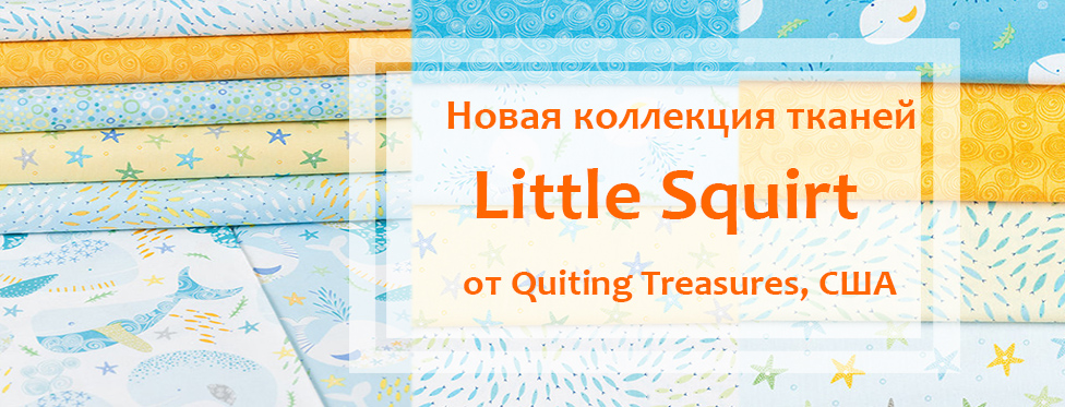 коллекция Little Squirt